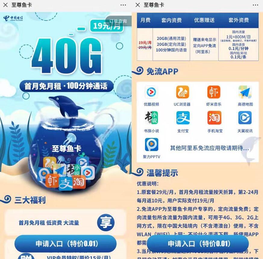电信至尊鱼卡申请入口月租19元享20G全国流量+20G定向流量 免费话费 免费流量 活动线报  第3张