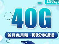 电信至尊鱼卡申请入口月租19元享20G全国流量+20G定向流量 免费话费 免费流量 活动线报  第1张