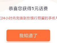 中国银行APP十一有礼1分钱抽奖送1 5元话费 免费话费 活动线报  第1张