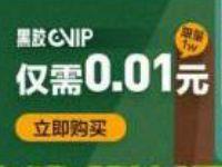 京东支付1分钱开通网易云音乐黑胶VIP会员 免费会员VIP 优惠福利  第1张