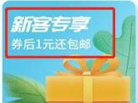 药房网商城APP新客专享创可贴等1元实物包邮 免费实物 活动线报  第1张