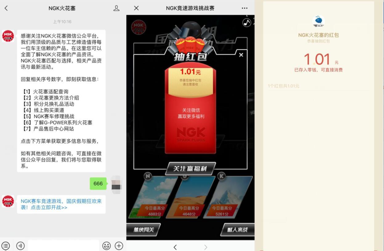 NGK火花塞公众号竞速游戏挑战赛抽1元微信红包 微信红包 活动线报  第2张