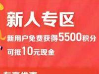 悦享APP新人专享10元优惠券1元购买9包纸巾 免费实物 活动线报  第1张