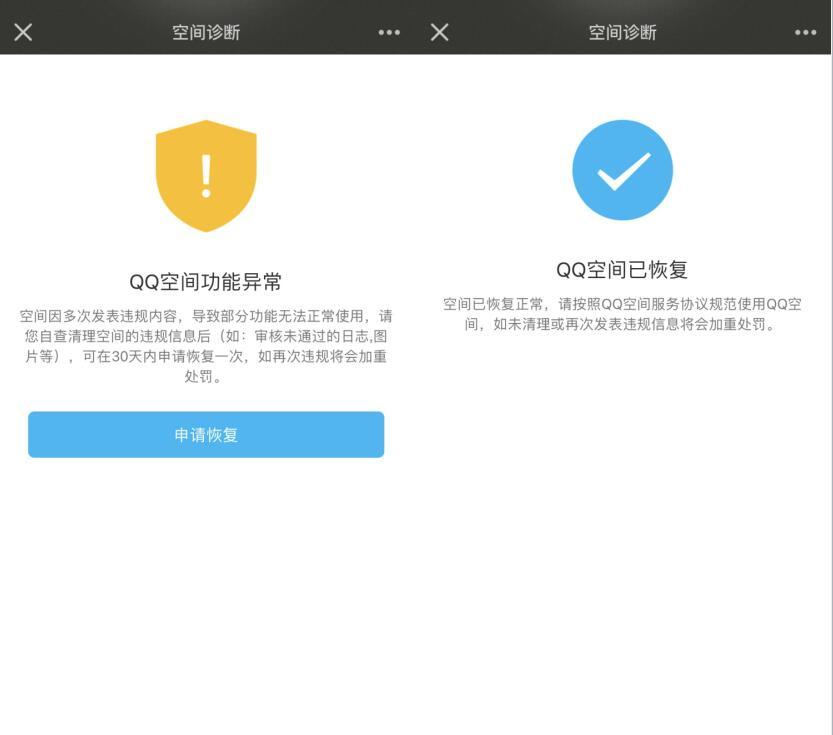QQ空间单封解除教程,亲测秒恢复正常 实用教程 资讯教程  第2张