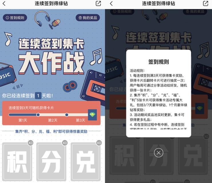 QQ音乐连续签到集卡大作战送3/7天豪华绿钻 免费会员VIP 优惠福利  第3张