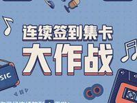 QQ音乐连续签到集卡大作战送3/7天豪华绿钻 免费会员VIP 优惠福利  第1张