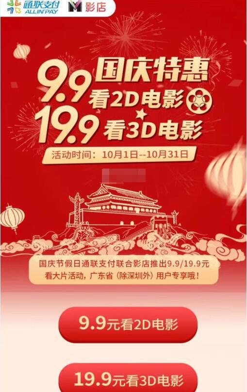 通联支付联合影店国庆特惠9.9元看2D/19.9元看3D 电影票优惠 优惠福利  第2张