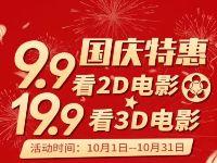 通联支付联合影店国庆特惠9.9元看2D/19.9元看3D 电影票优惠 优惠福利  第1张