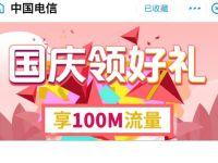 中国电信国庆领好礼送100m电信流量 免费流量 优惠福利  第1张