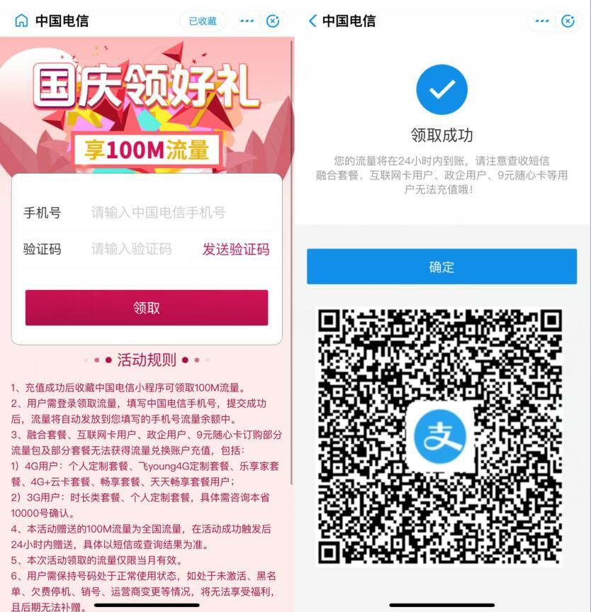 中国电信国庆领好礼送100m电信流量 免费流量 优惠福利  第3张