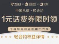 中国电信签到支付宝轻合约送1元电信话费 免费话费 活动线报  第1张