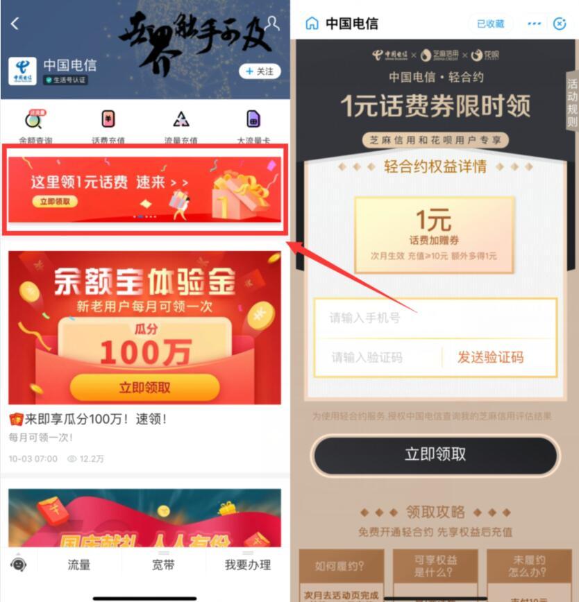 中国电信签到支付宝轻合约送1元电信话费 免费话费 活动线报  第2张