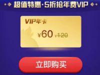 60元购买QQ会员年卡超值特惠5折抢年费VIP 免费会员VIP 活动线报  第1张