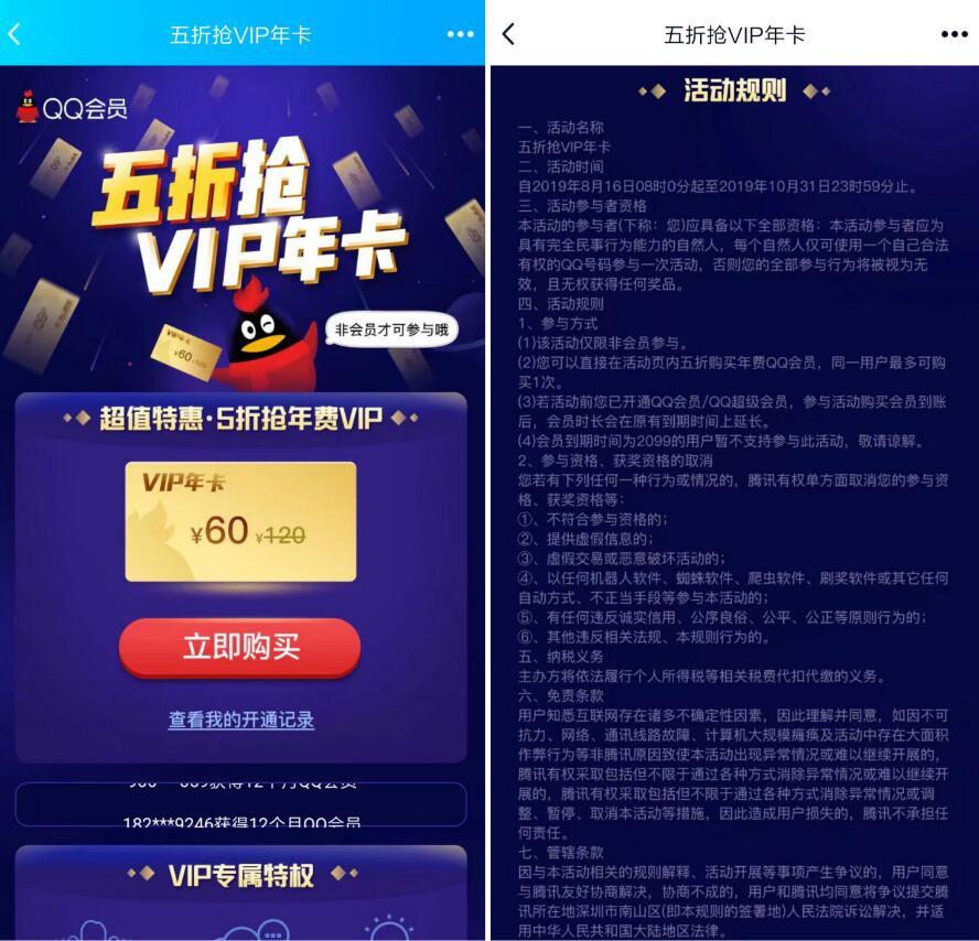 60元购买QQ会员年卡超值特惠5折抢年费VIP 免费会员VIP 活动线报  第3张