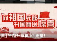 联通河南客服国庆答题赢奖励送1G河南联通流量 免费流量 活动线报  第1张