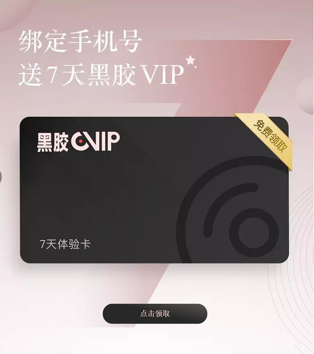 绑定手机号立享网易云音乐7天体验会员 免费会员VIP 活动线报  第3张