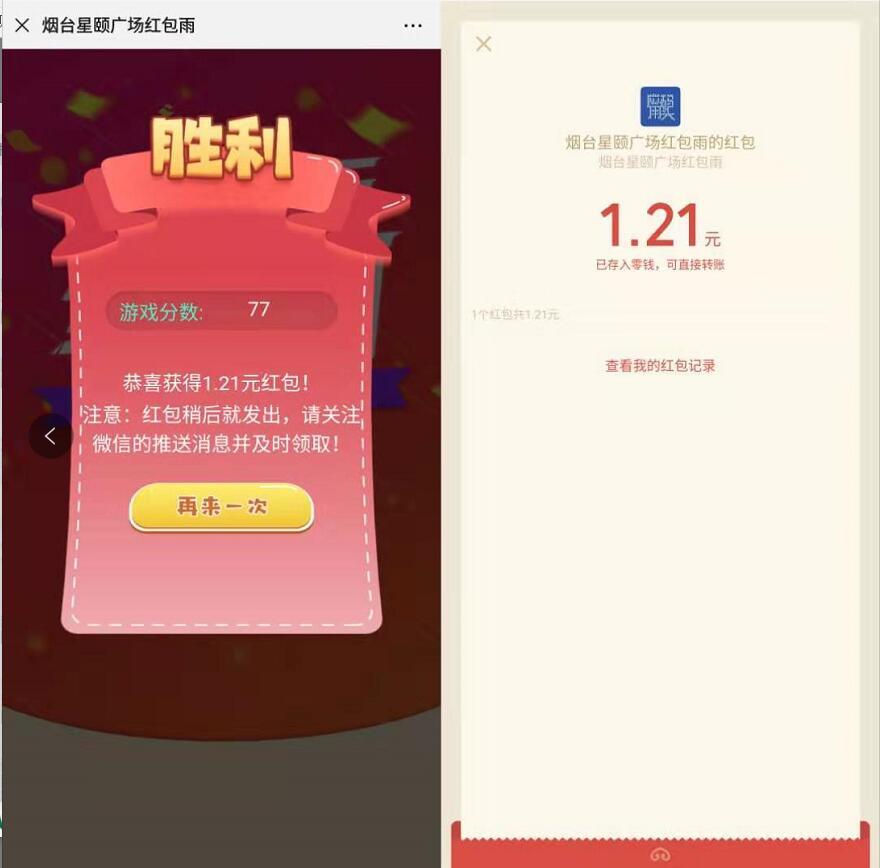 星颐广场公众号红包雨游戏亲测1.21元微信红包 微信红包 活动线报  第3张