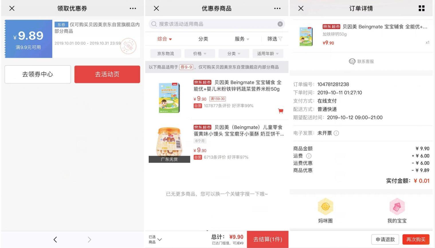 贝因美京东自营旗舰店0.01元购买免费实物奖励 免费实物 活动线报  第2张