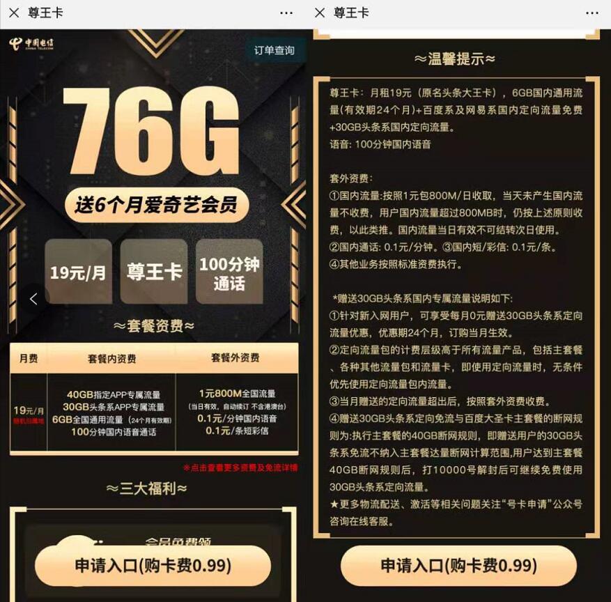 电信尊王卡申请入口19月租享6G通用流量+70G定向流量 免费流量 免费话费 活动线报  第3张