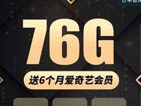 电信尊王卡申请入口19月租享6G通用流量+70G定向流量 免费流量 免费话费 活动线报  第1张