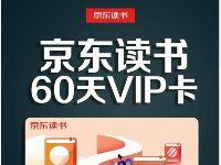 免费领取京东读书60天VIP卡会员 免费会员VIP 优惠福利  第1张