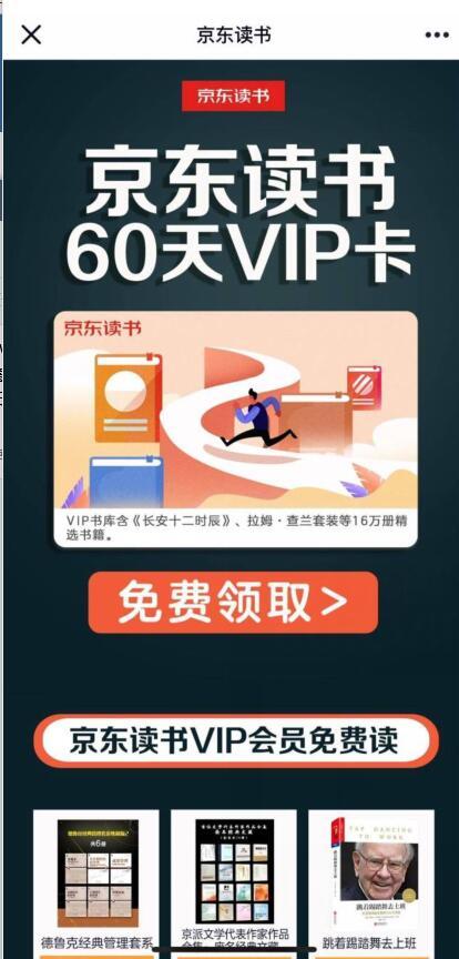 免费领取京东读书60天VIP卡会员 免费会员VIP 优惠福利  第3张