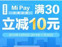 小米手机用户Mi Pay充值公交卡立减10元 出行优惠券 优惠福利  第1张