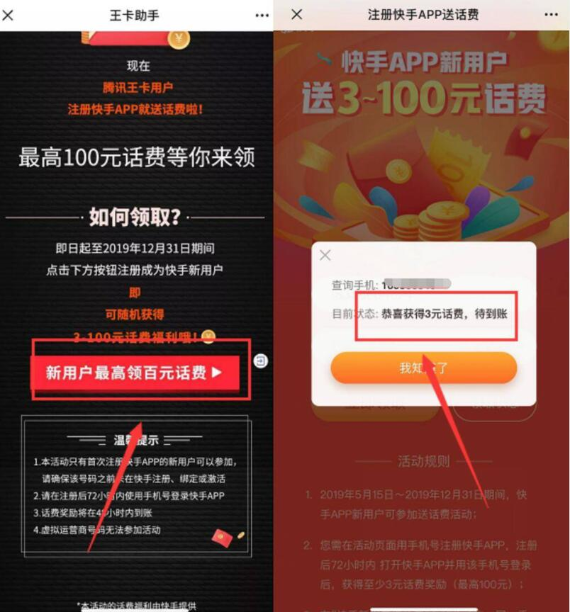 腾讯王卡用户注册快手送3 100元手机话费 免费话费 活动线报  第3张