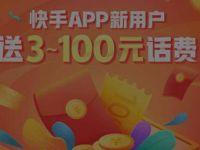 腾讯王卡用户注册快手送3 100元手机话费 免费话费 活动线报  第1张