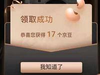 京东10月新品研习社pick种草送随机京豆奖励 京东 活动线报  第1张