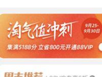 淘气值冲刺集满5188分开团助力88元购买88VIP 天猫淘宝 活动线报  第1张
