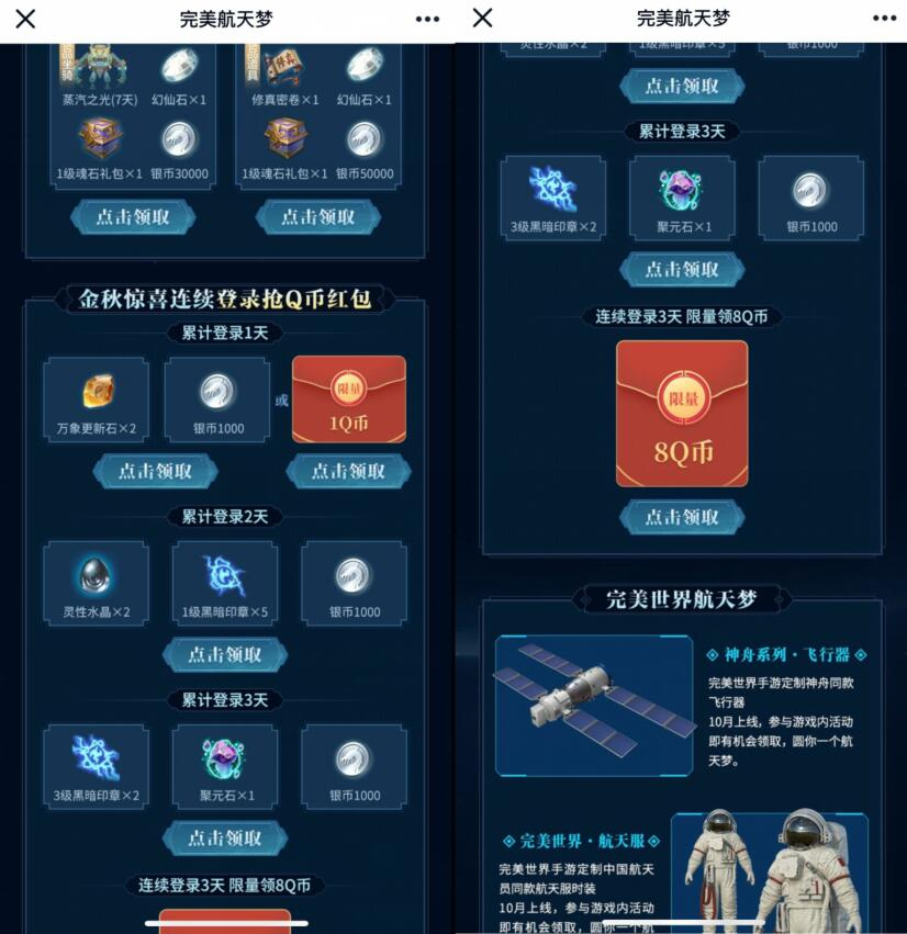 腾讯手游完美世界航天梦飞行登陆送1 8个Q奖励 免费Q币 活动线报  第3张