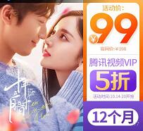 99元购买1年腾讯视频VIP会员限时5折特惠 免费会员VIP 活动线报  第1张