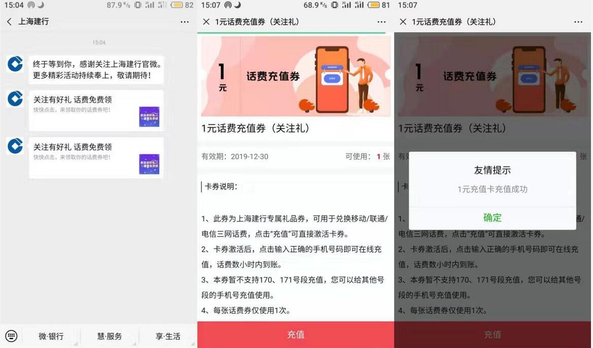 上海建行公众号关注有礼送1元话费秒到帐 免费话费 活动线报  第2张