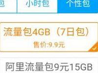 广东移动个性包9.9元4G全国流量7天包 免费流量 活动线报  第1张