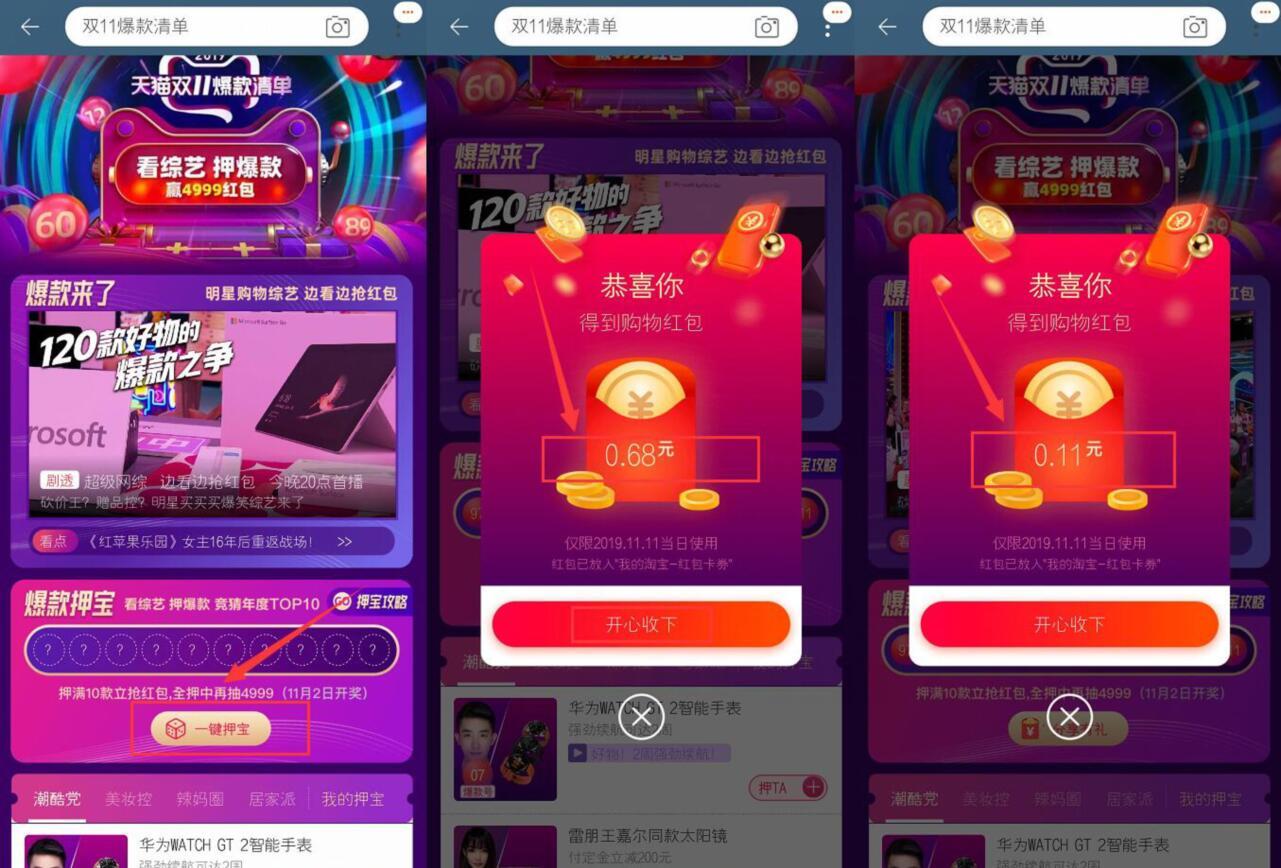 天猫双11爆款清单看综艺押爆款赢最高4999元淘宝红包 天猫淘宝 活动线报  第3张