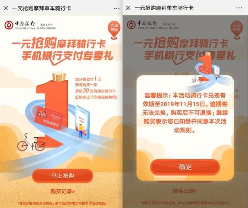 中国银行湖南分行1元购买摩拜30次骑行卡  出行优惠券 活动线报  第3张