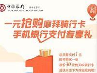 中国银行湖南分行1元购买摩拜30次骑行卡  出行优惠券 活动线报  第1张