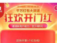 京东双11狂欢开门红助力2 4999元京东无门槛红包 京东 活动线报  第1张
