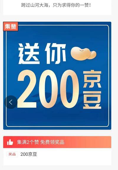 京东白条公众号邀请好友花式送京豆点赞送200京豆 京东 活动线报  第3张