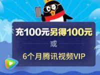 腾讯王卡特邀客户充值100送100或6个月腾讯视频会员 免费会员VIP 免费话费 活动线报  第1张