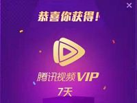 微视邀好友一起嗨分享送7天腾讯视频会员VIP 免费会员VIP 活动线报  第1张