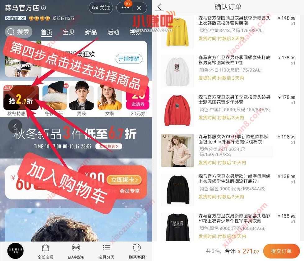淘宝森马官方店2.7折满6件1000 730超级特惠 天猫淘宝 电商活动  第4张