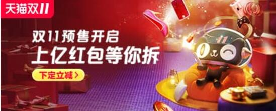 2019天猫双11狂欢节每天领取最高1111元超级红包(附攻略) 天猫淘宝 活动线报  第5张