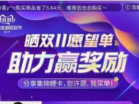 天猫晒双11愿望单赢取4999元锦鲤大奖,免单立减 天猫淘宝 活动线报  第1张