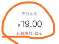 云缴费官方小程序新客专享11元话费券充值30元话费 免费话费 活动线报  第1张