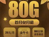 电信小金卡申请入口月租29元享40G通用流量+100分钟通话 免费话费 免费流量 活动线报  第1张