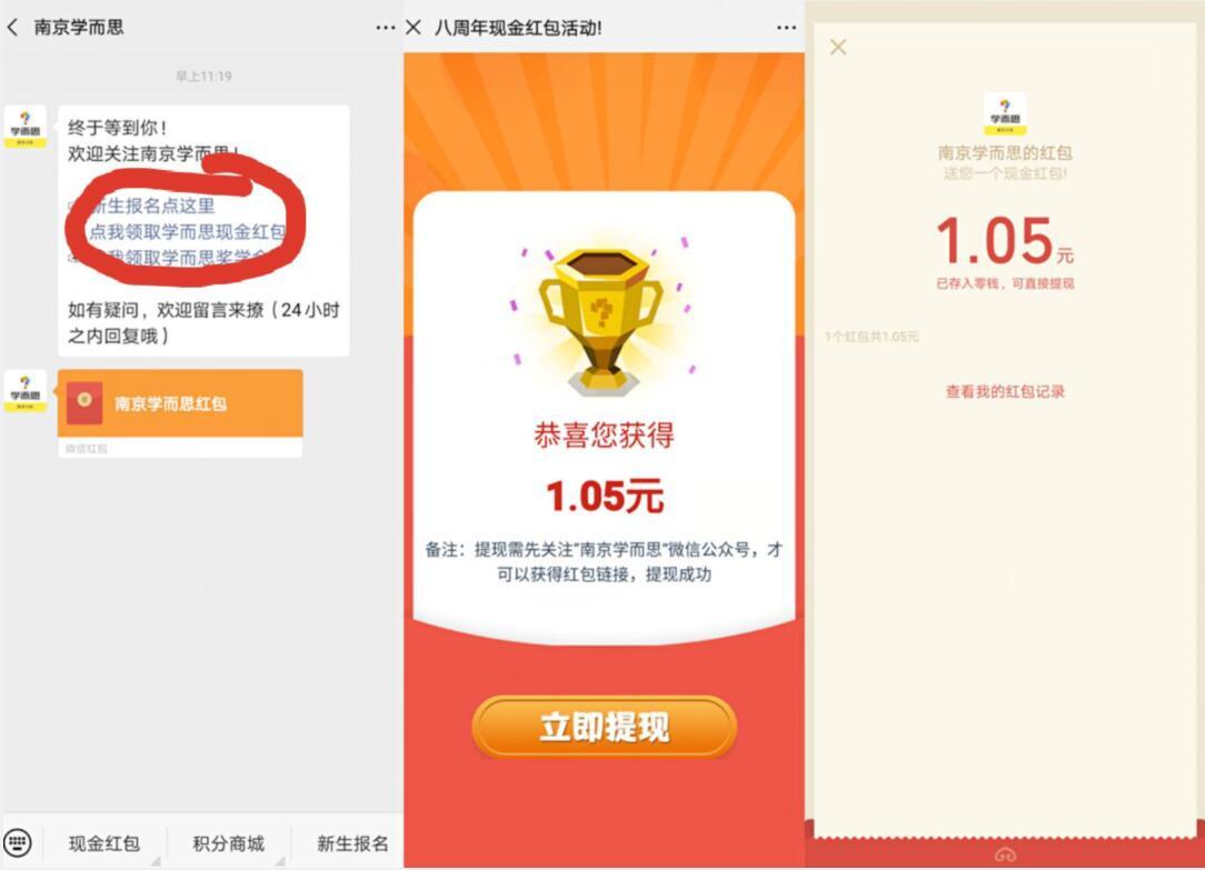 南京学而思公众号8周年狂欢答题亲测中1.05元微信红包 微信红包 活动线报  第2张