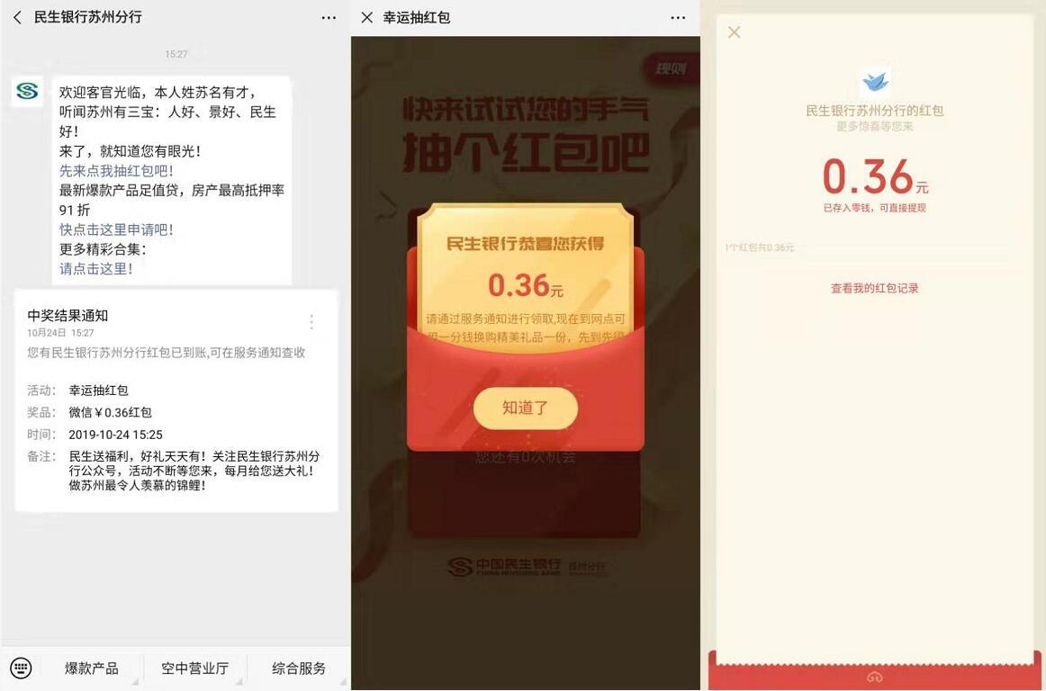 民生银行苏州分行幸运抽红包亲测0.43元微信红包 微信红包 活动线报  第2张
