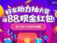 招商银行信用卡好友助力抽最高88元QQ红包 微信红包 活动线报  第1张